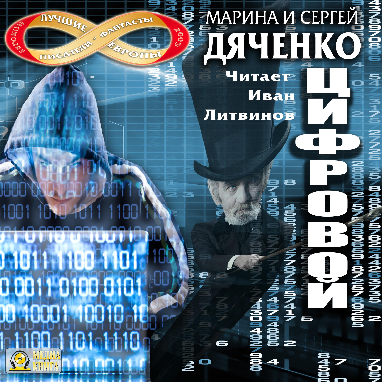 Марина и Сергей Дяченко Цифровой, или Brevis est