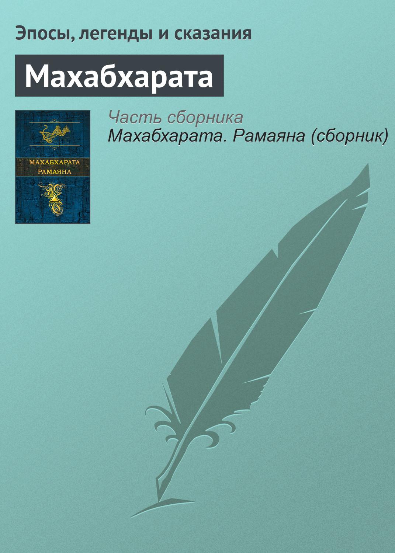 Эпосы, легенды и сказания Махабхарата эпосы легенды и сказания повесть о петре и февронии