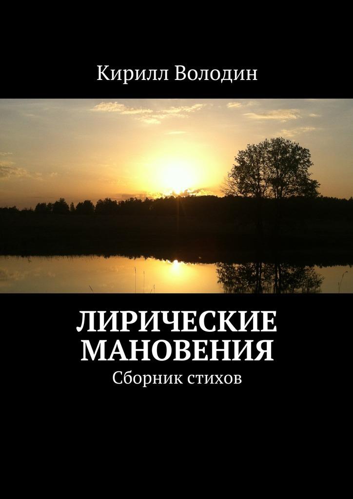 цена на Кирилл Александрович Володин Лирические мановения. Сборник стихов