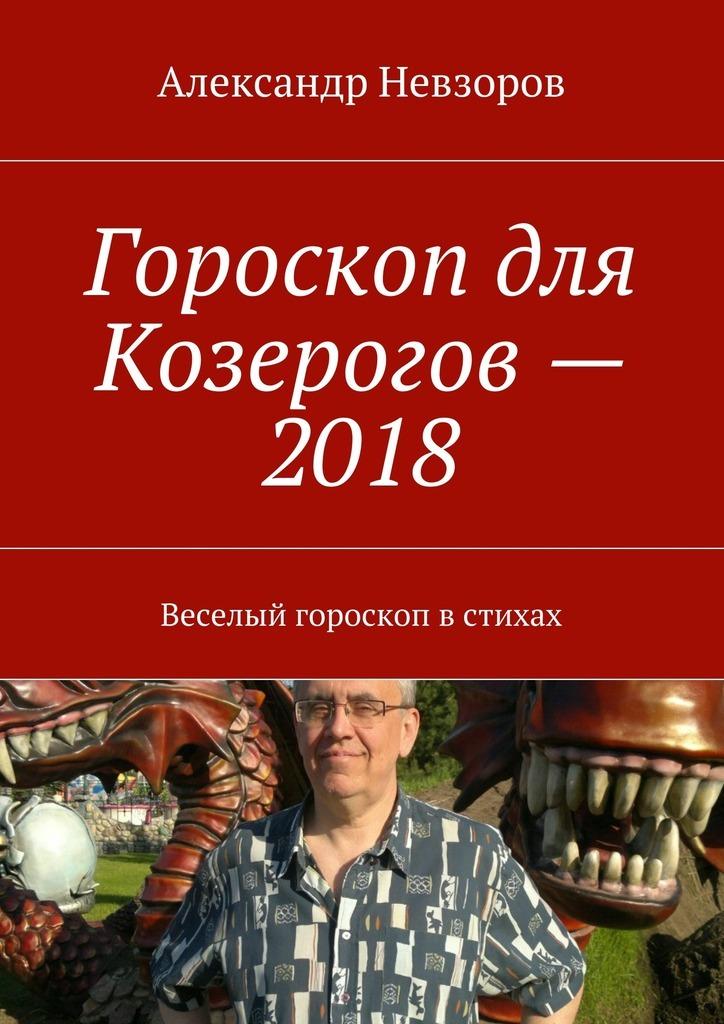Александр Невзоров Гороскоп для Козерогов– 2018. Веселый гороскоп встихах