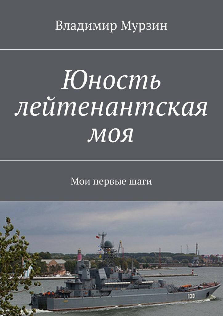 Владимир Алексеевич Мурзин Юность лейтенантская моя. Мои первыешаги смотрова н первые шаги к чтению