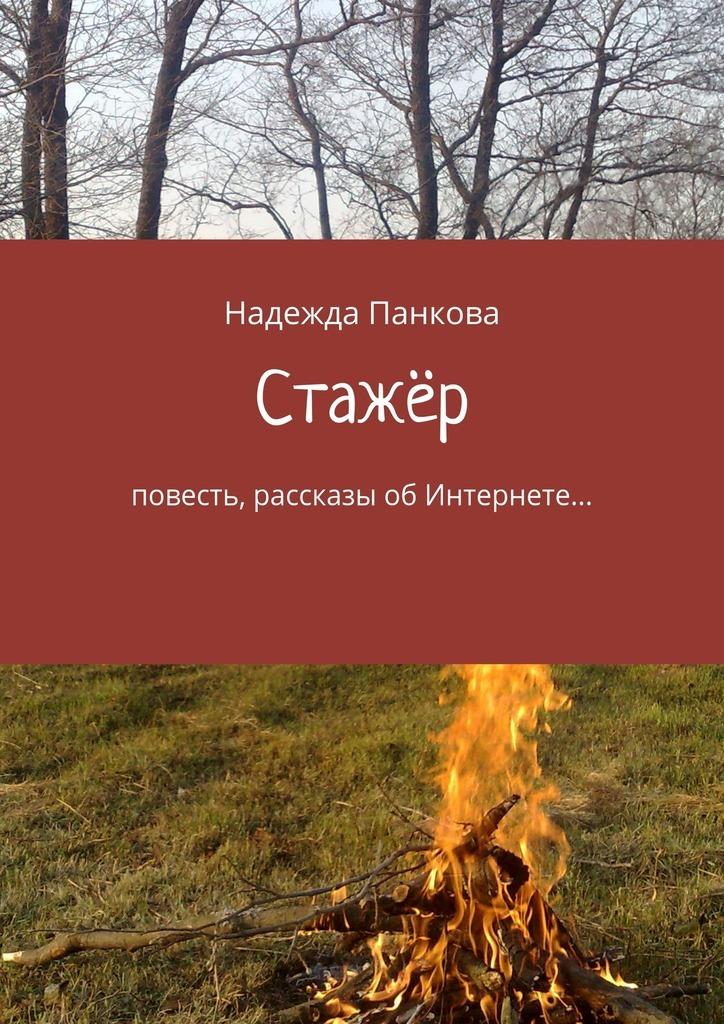 Надежда Панкова Стажёр. Повесть, рассказы об Интернете…