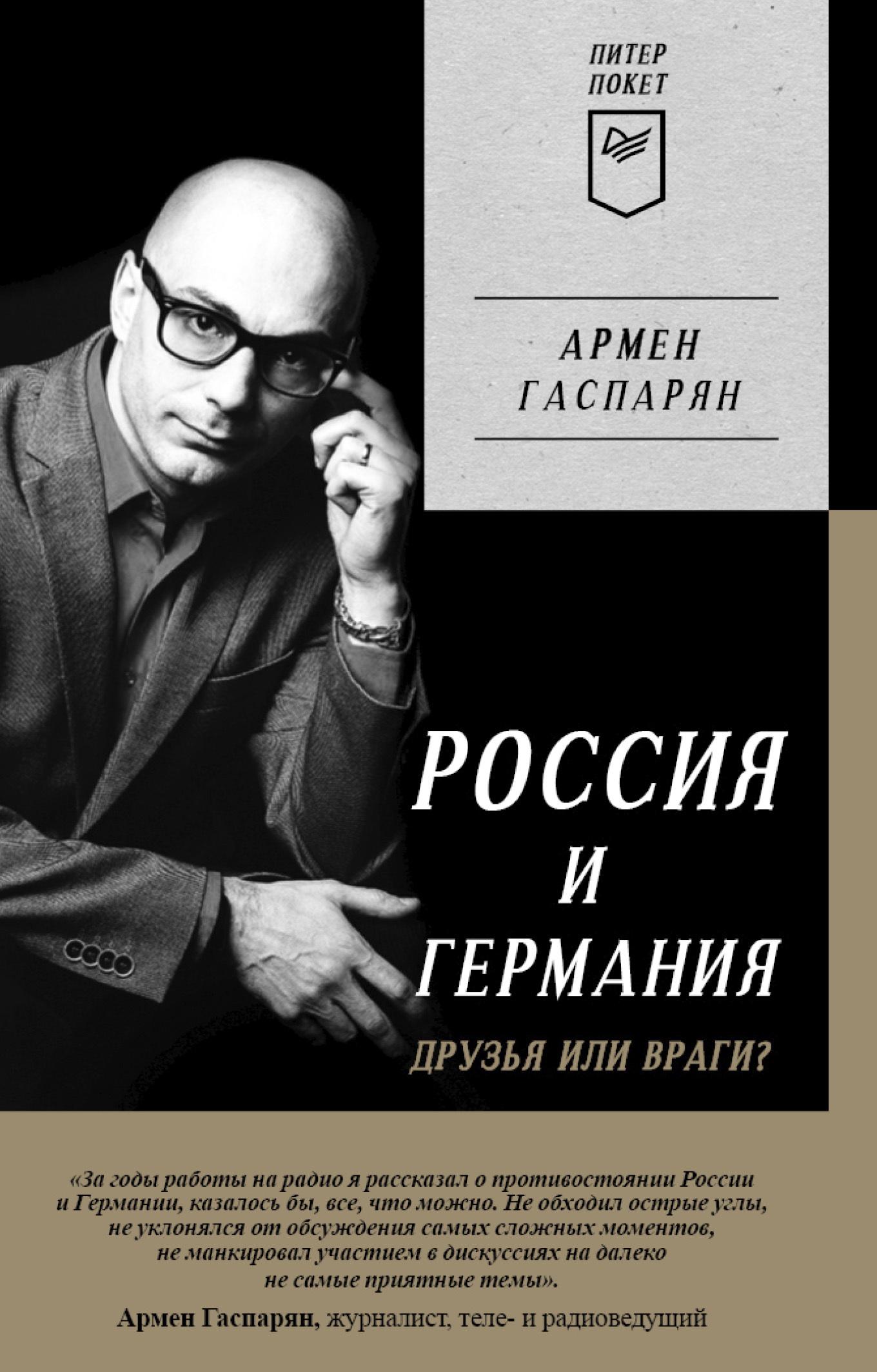 Армен Гаспарян Россия и Германия. Друзья или враги? транзистор gp50b60pd1 в липецке