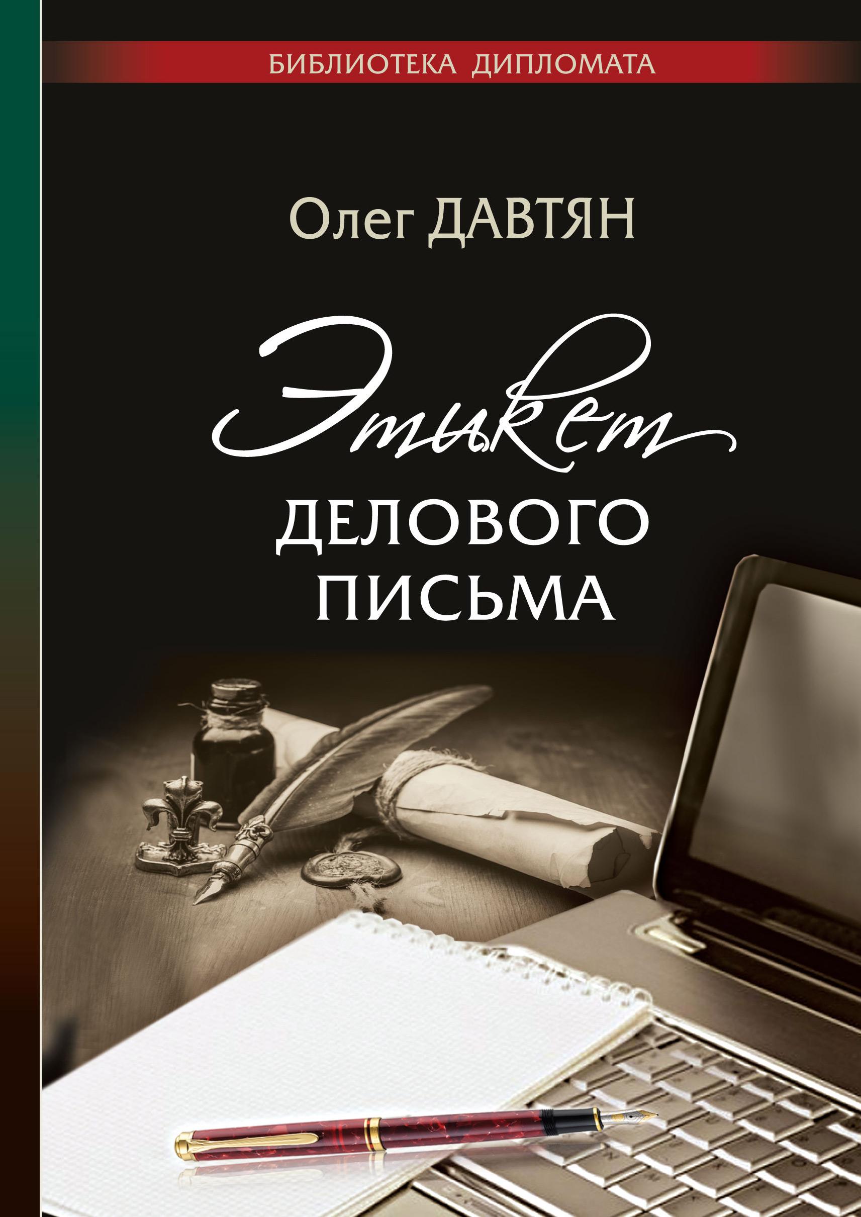 Олег Давтян Этикет делового письма готовые конструкции