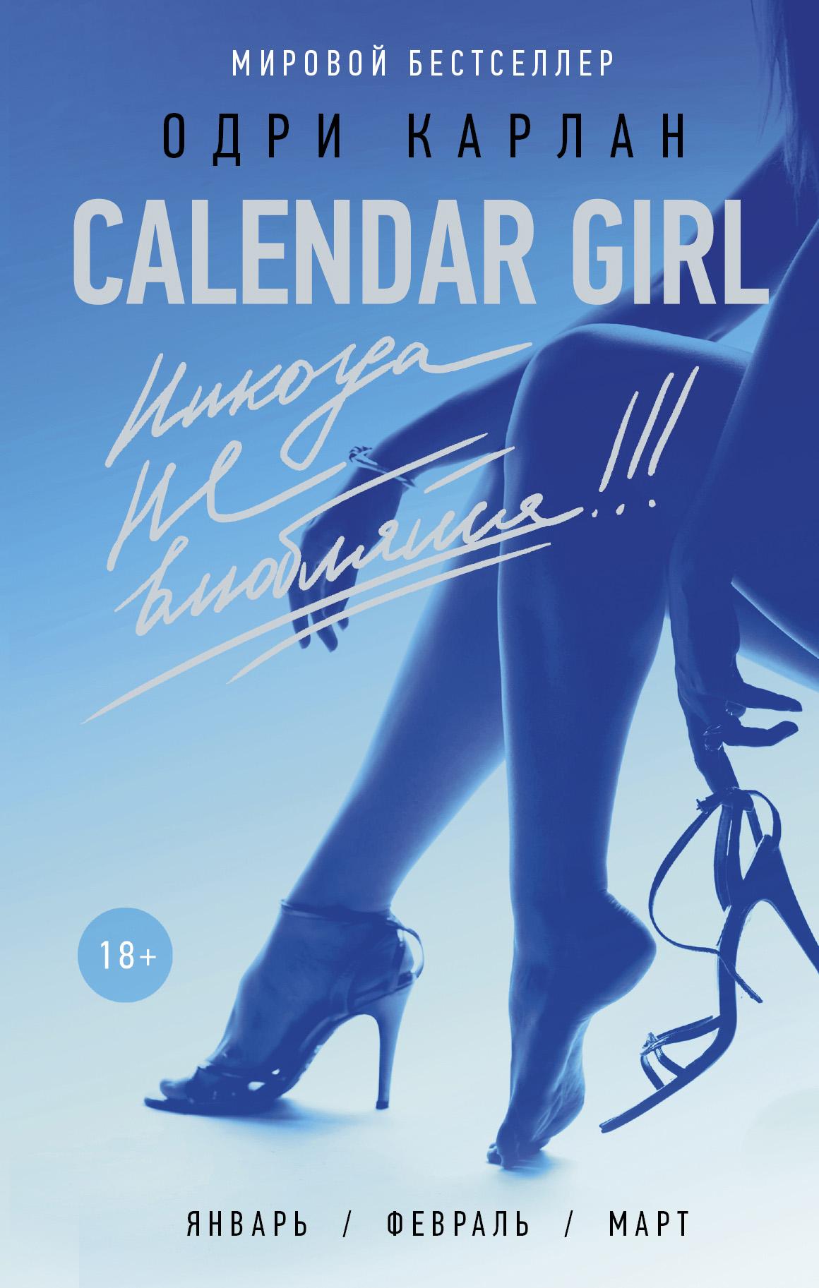 Одри Карлан Calendar Girl. Никогда не влюбляйся! карлан о calendar girl никогда не влюбляйся