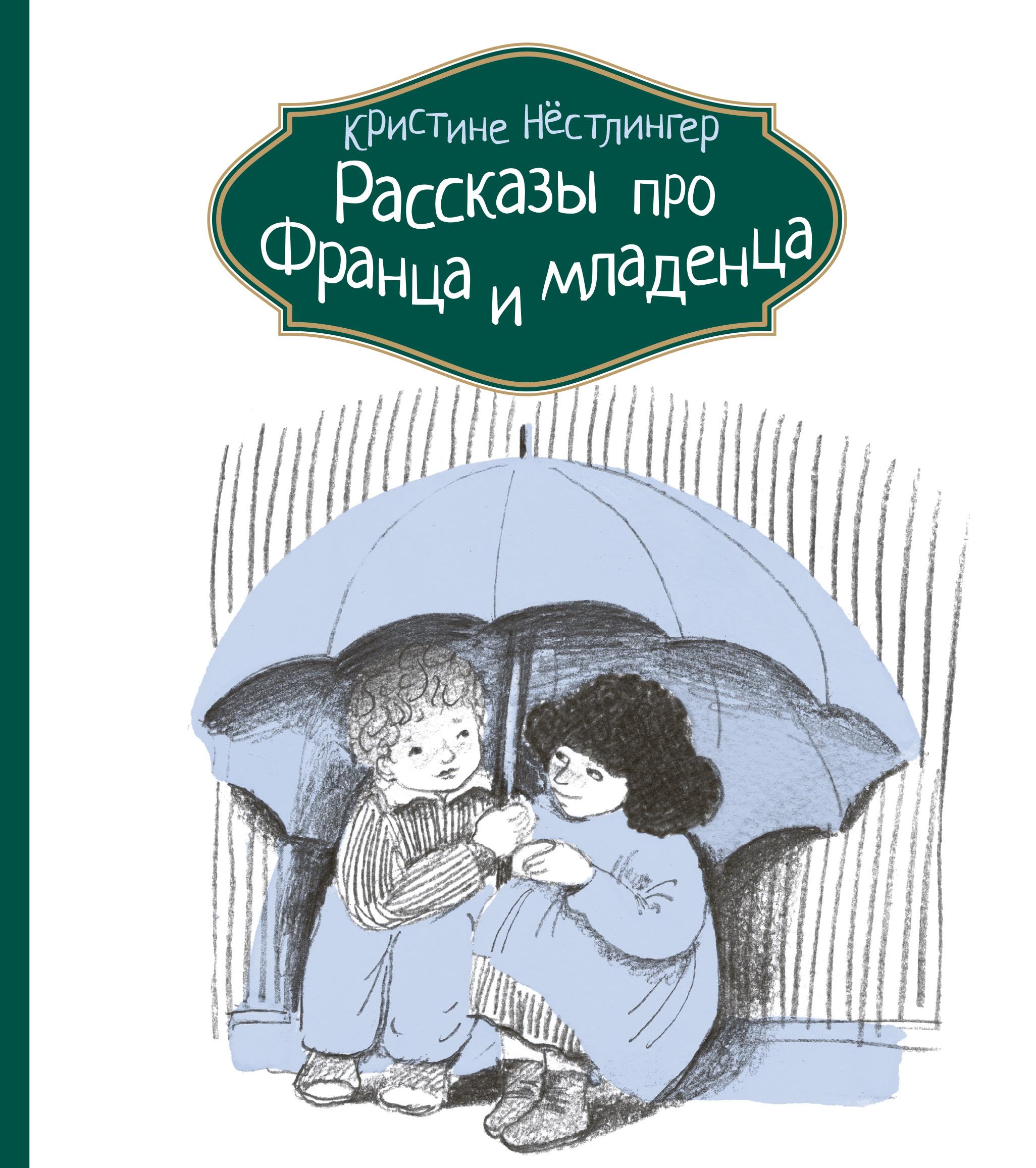 Кристине Нёстлингер Рассказы про Франца и младенца кристине нёстлингер рассказы про франца