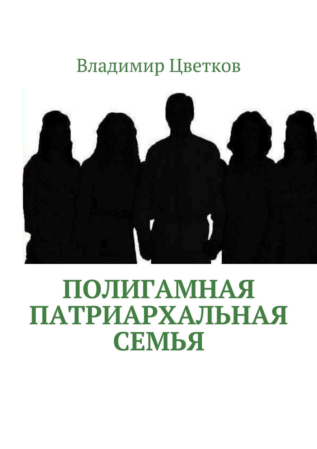 Владимир Цветков Полигамная патриархальная семья