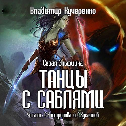 Владимир Кучеренко Серая эльфийка. Танцы с саблями стиляжные танцы