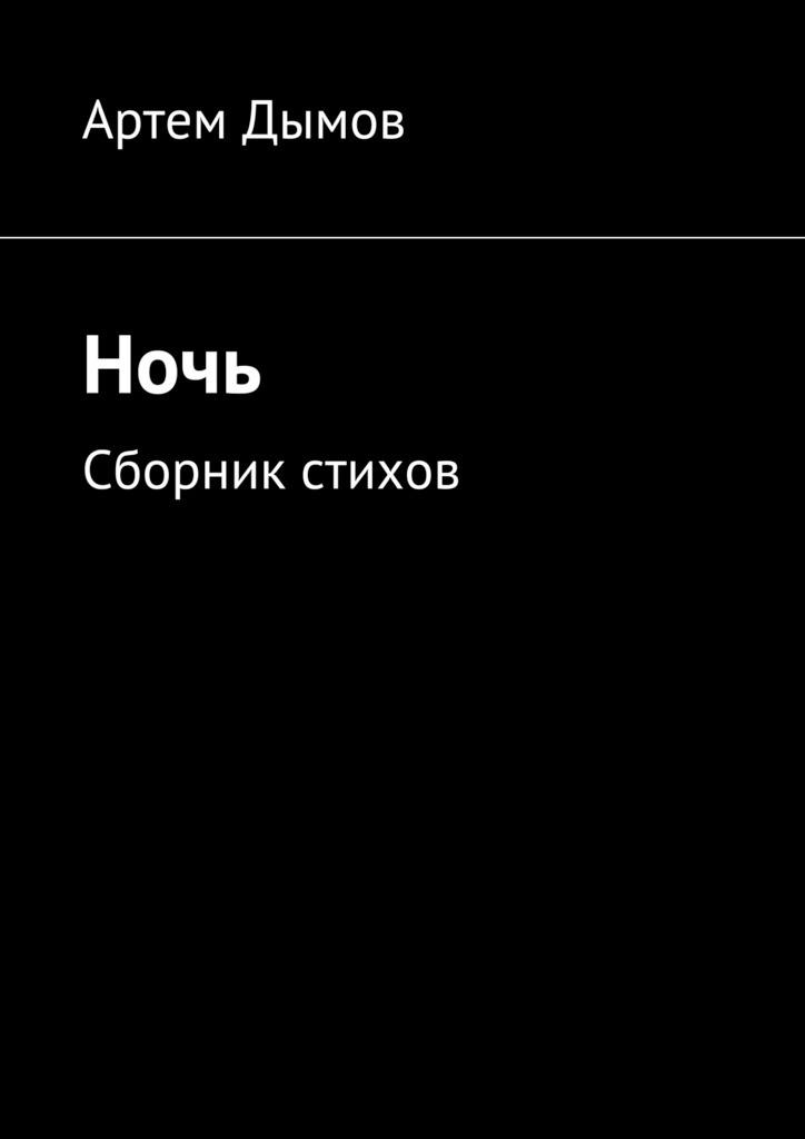 Артем Дымов Ночь. Сборник стихов сергей игоревич писков полет мыслей