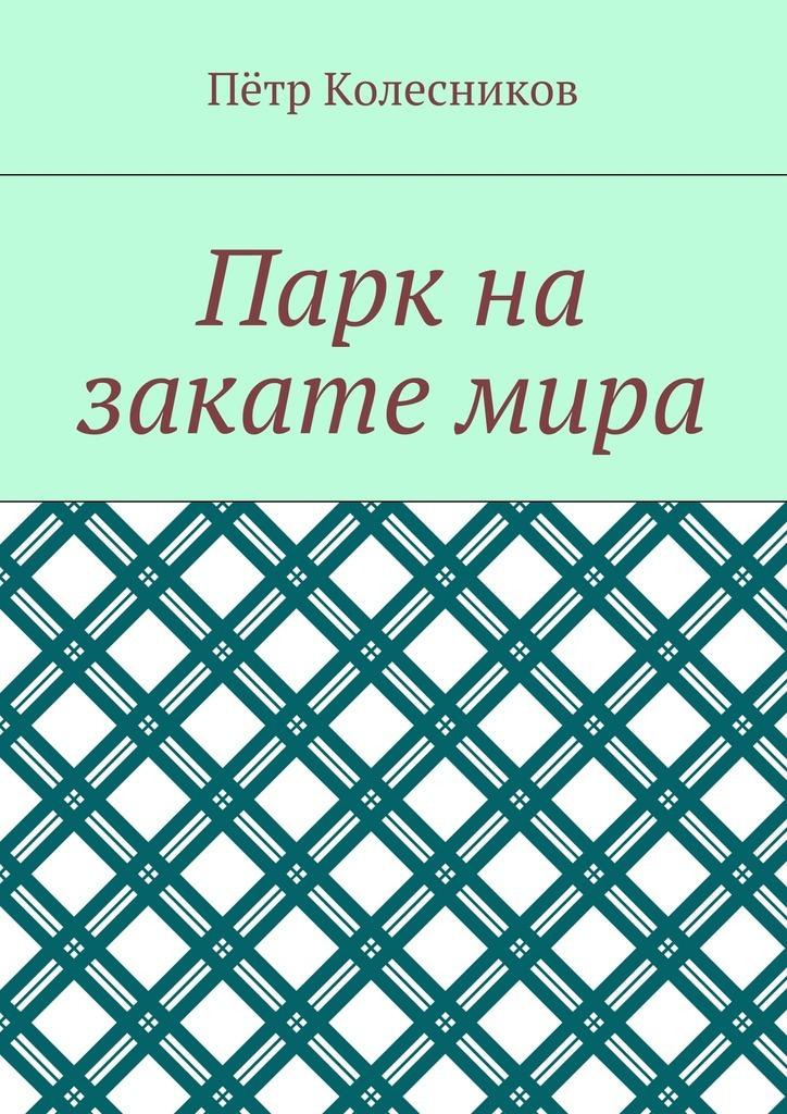 Пётр Колесников Парк на закате мира