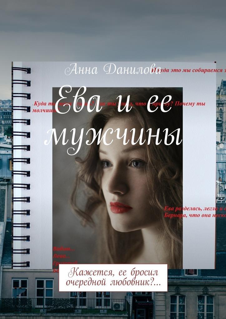Анна Данилова Ева иее мужчины. Кажется, ее бросил очередной любовник?… бытовая химия ева