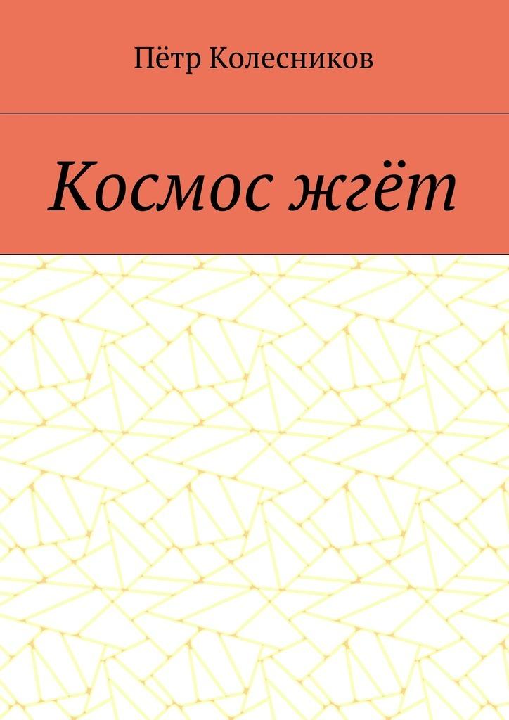 Пётр Колесников Космос жгёт компьютер