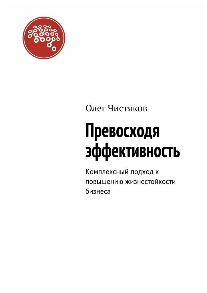 Олег Чистяков Превосходя эффективность. Комплексный подход к повышению жизнестойкости бизнеса