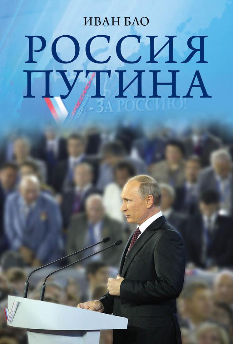 Иван Бло Россия Путина цена