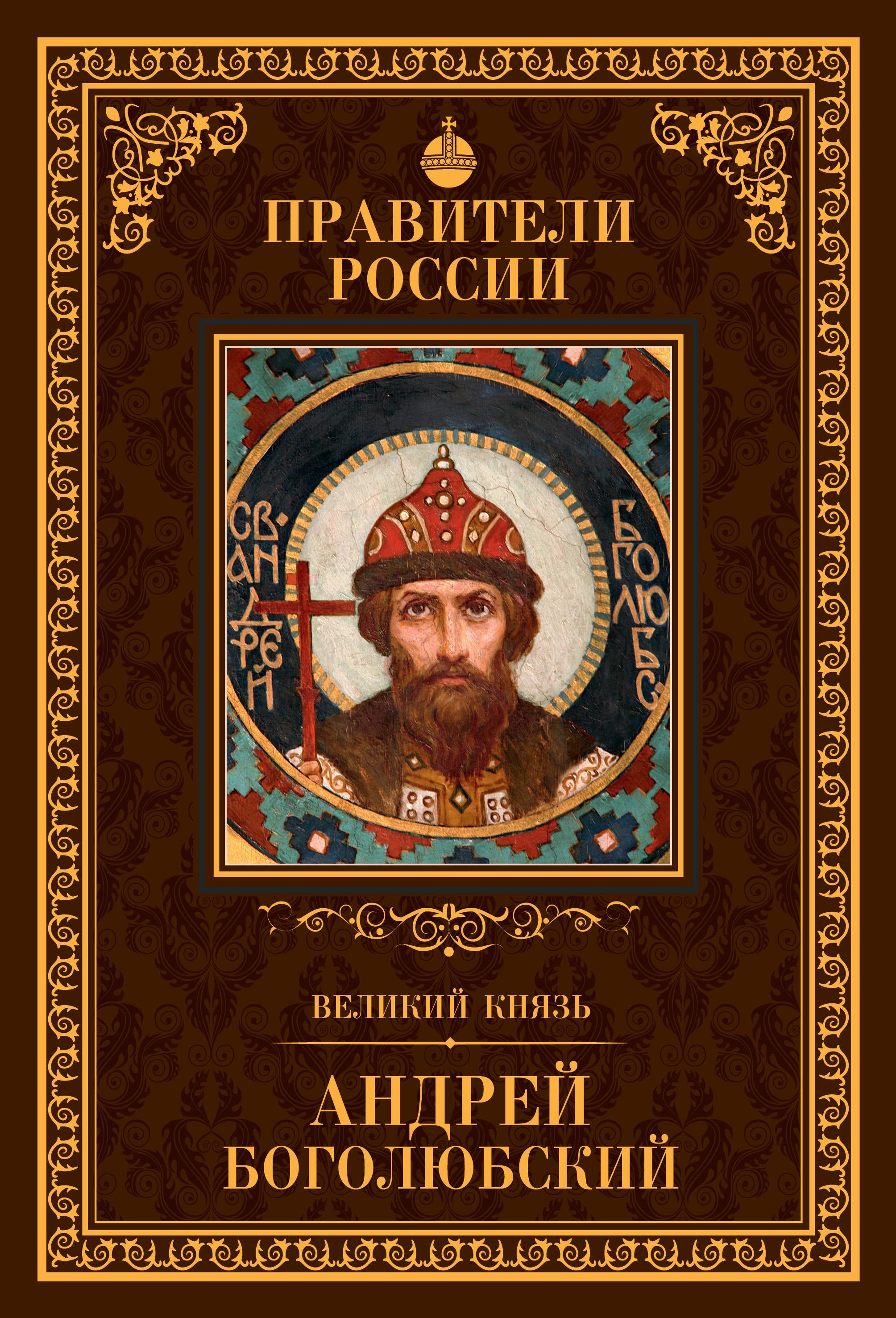 Глеб Елисеев Великий князь Андрей Боголюбский цена