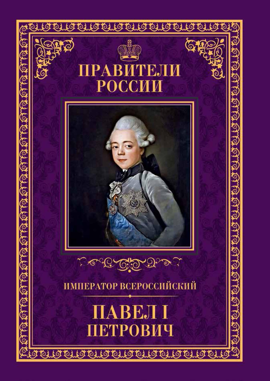 Император Всероссийский Павел I Петрович