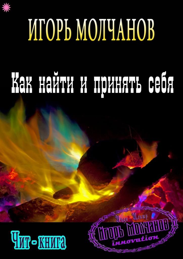 Игорь Молчанов Как найти и принять себя