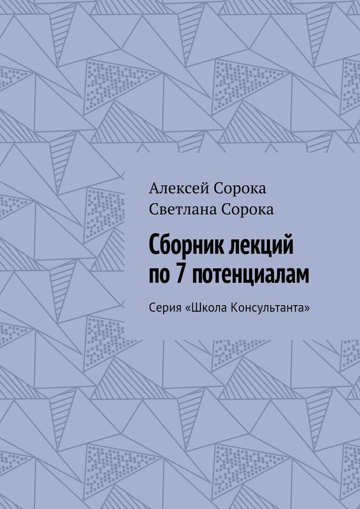 Алексей Сорока Сборник лекций по7потенциалам. Серия «Школа Консультанта» сорока белобока