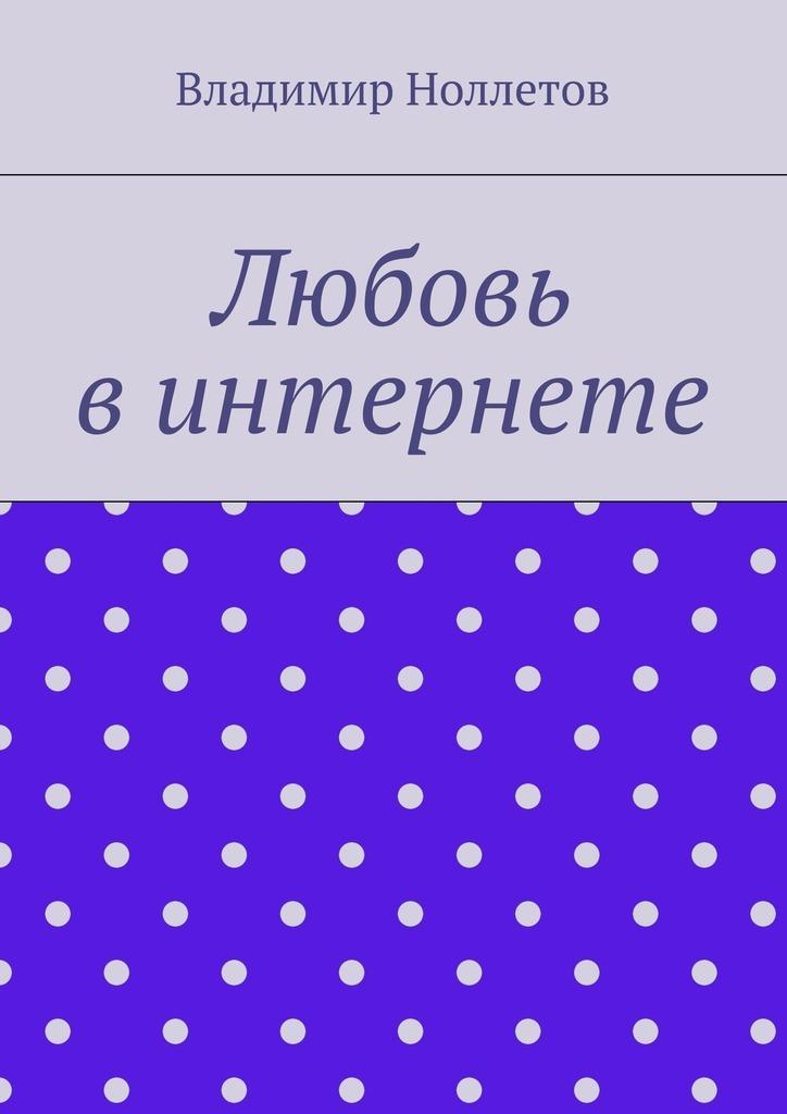 Владимир Ноллетов Любовь винтернете владимир ноллетов смерть вущелье ыссык су