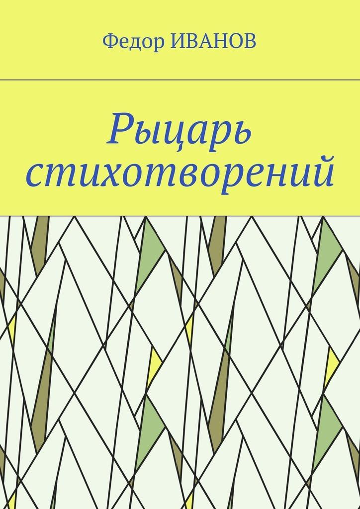 Федор Иванов Рыцарь стихотворений федор иванов кленовый листок