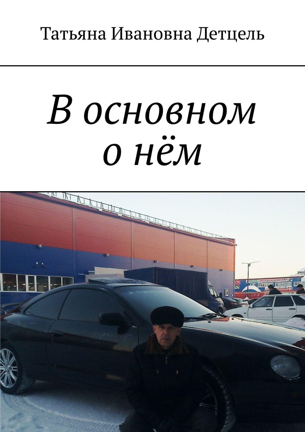 Татьяна Ивановна Детцель В основном о нём