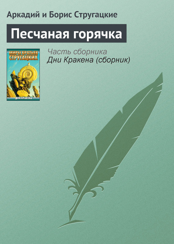 peschanaya goryachka