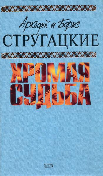 Аркадий и Борис Стругацкие Туча
