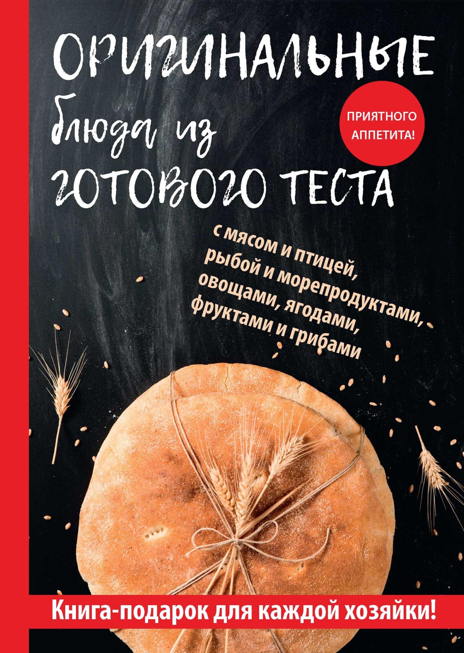 Отсутствует Блюда из лаваша и готового теста