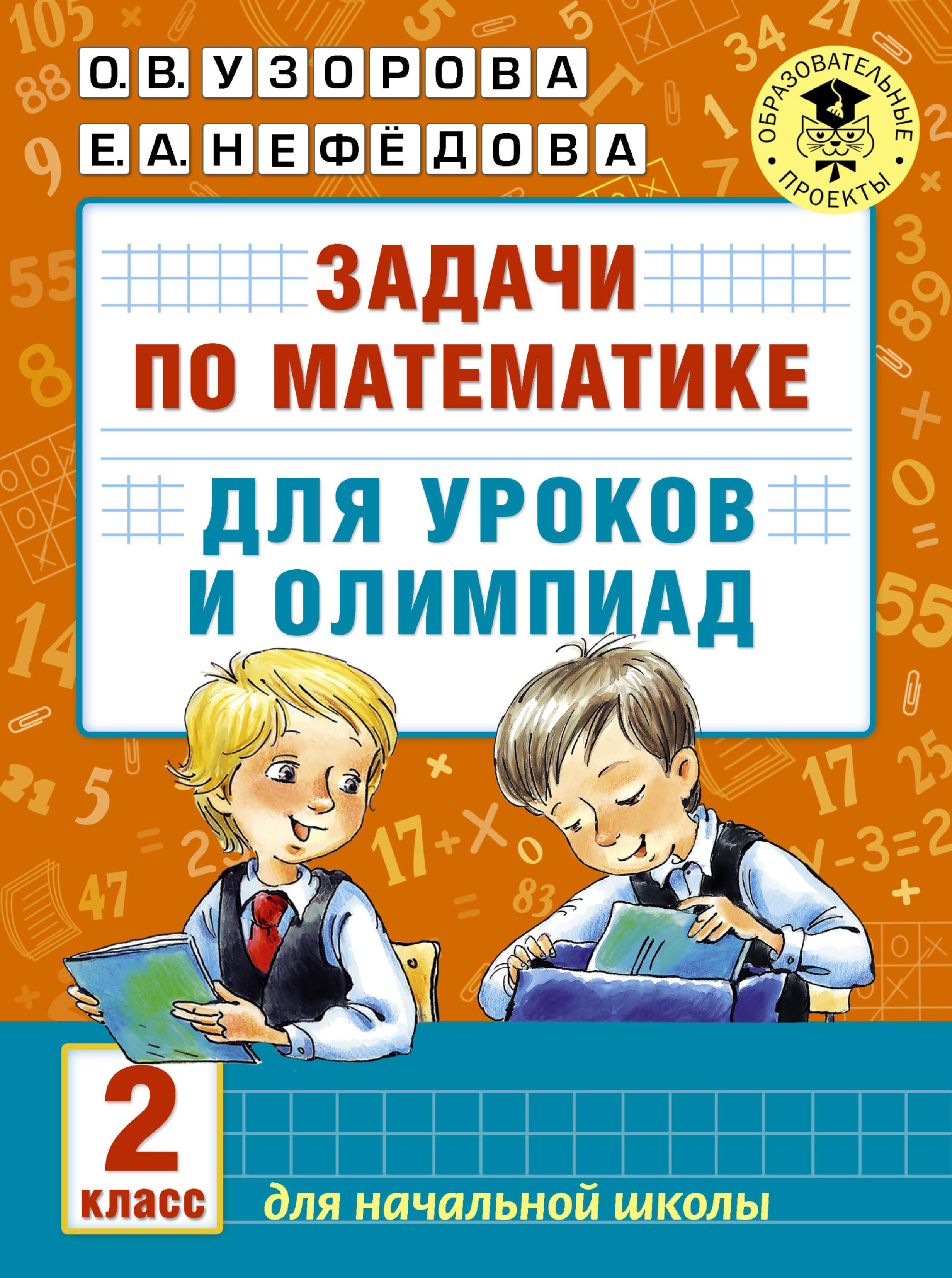 О. В. Узорова Задачи по математике для уроков и олимпиад. 2 класс