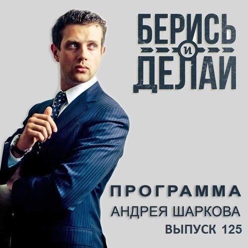 Андрей Шарков От 100 тысяч до 500 миллионов