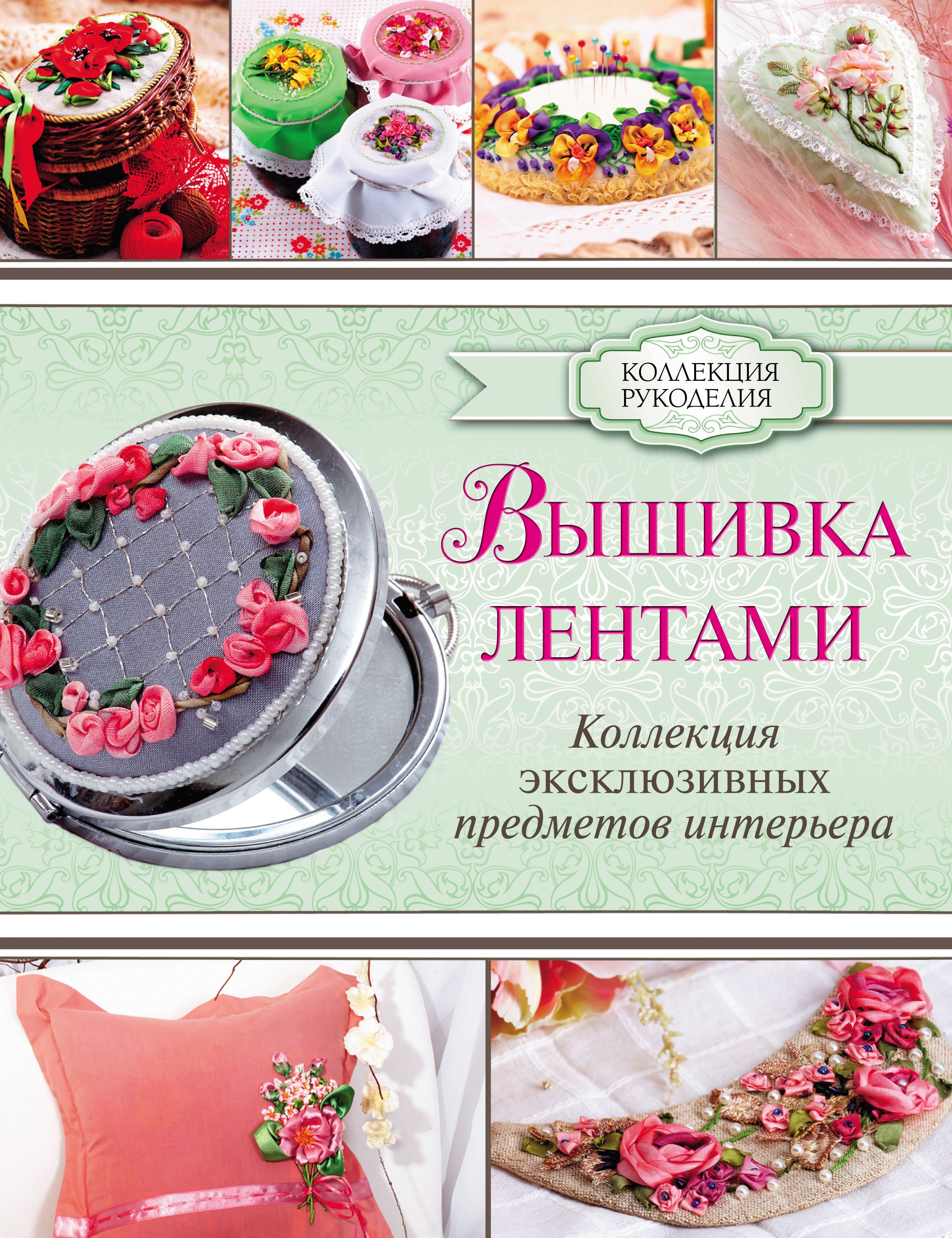 Юлия Журба Вышивка лентами. Коллекция эксклюзивных предметов интерьера цена и фото