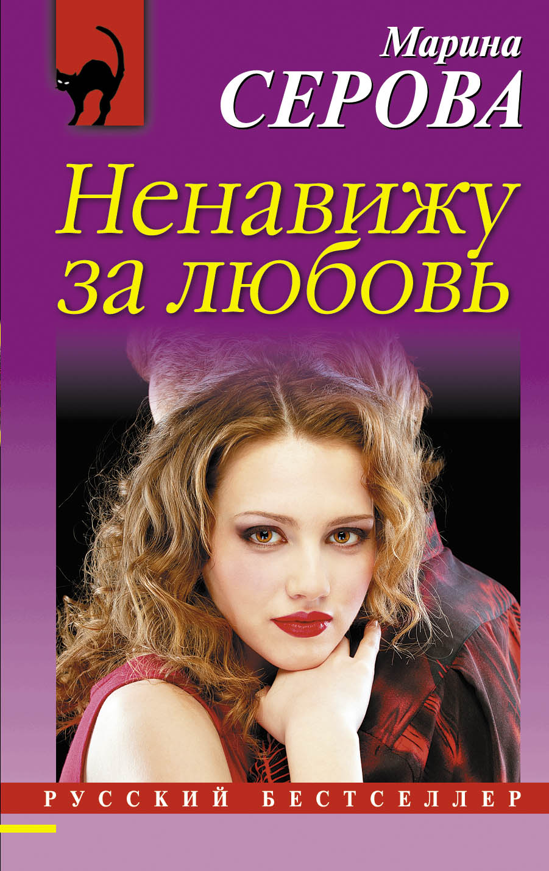 Марина Серова Ненавижу за любовь carotina числа и суммы r53100