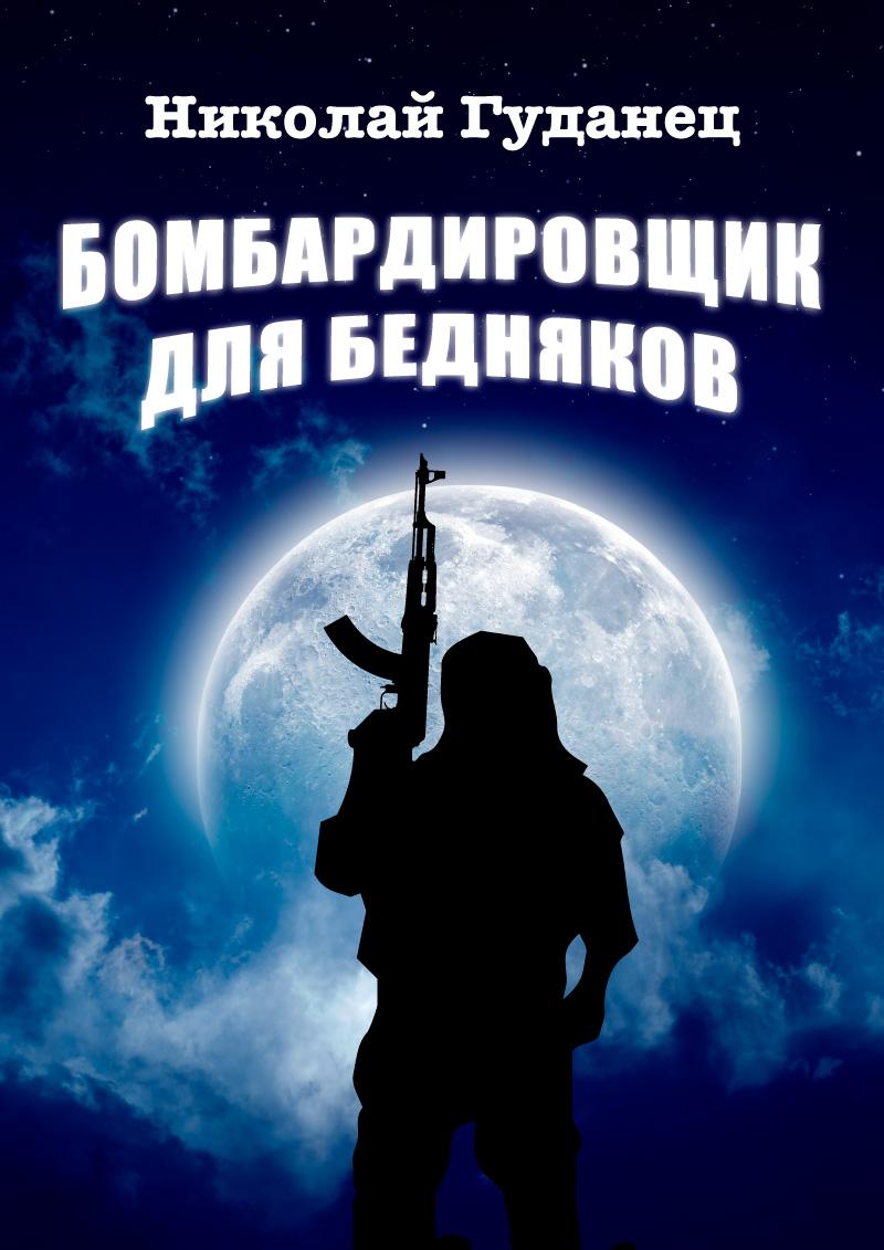 Николай Гуданец Бомбардировщик для бедняков николай гуданец заложники