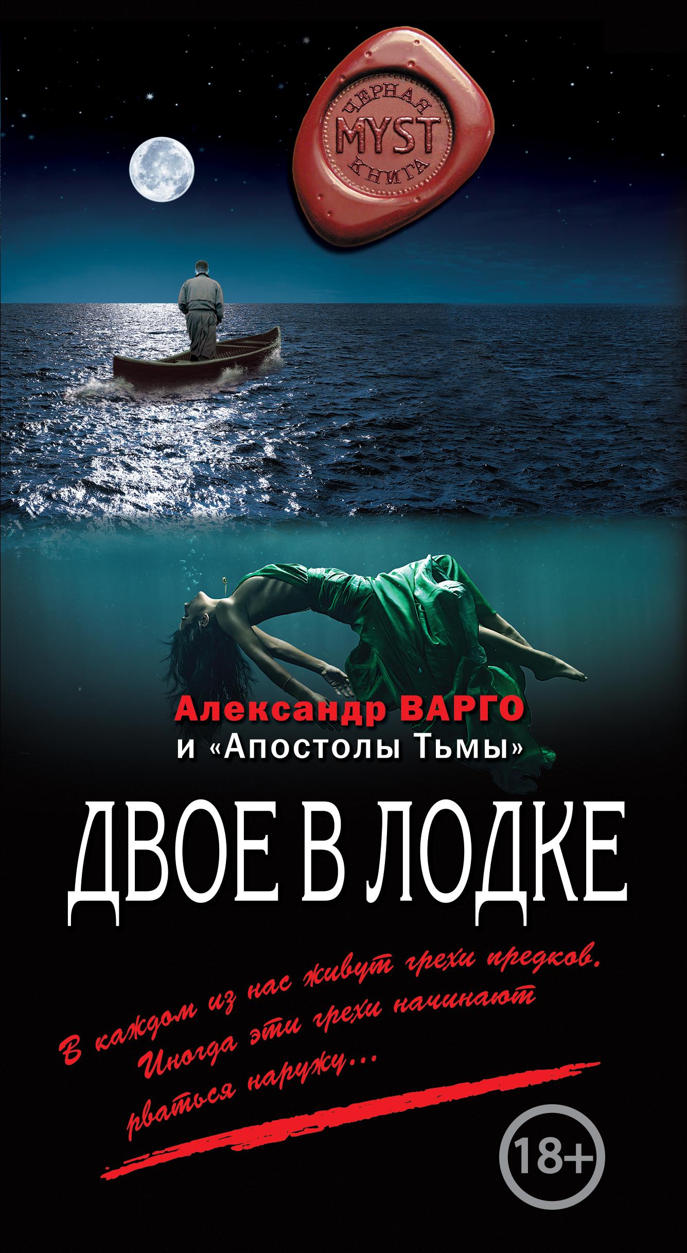 Александр Варго Двое в лодке (сборник) варго александр мертворожденный