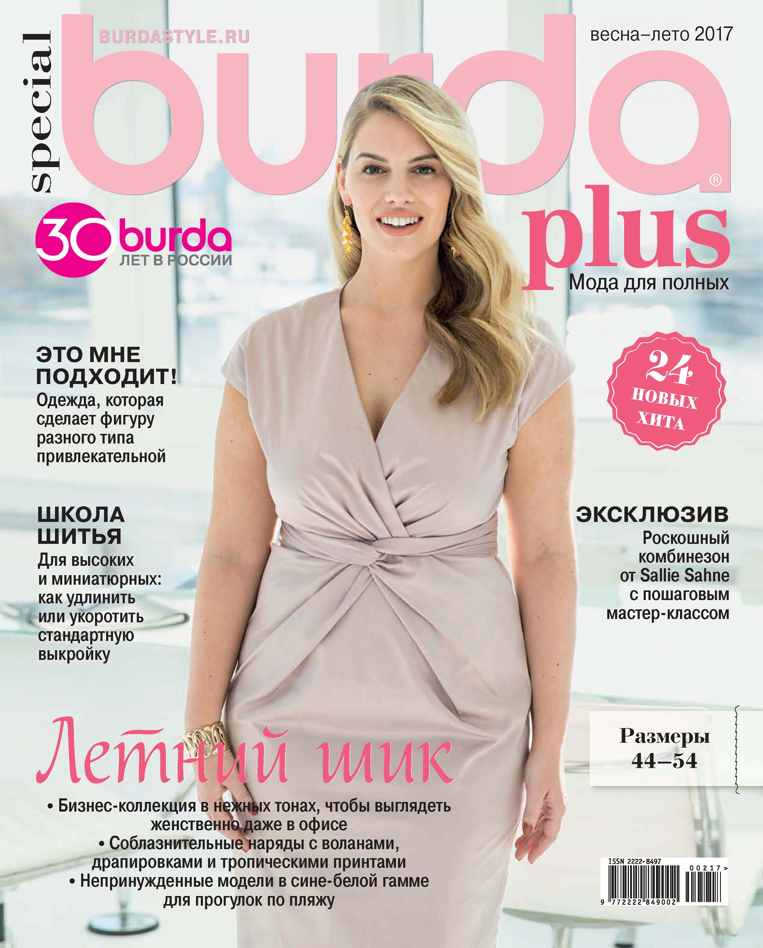ИД «Бурда» Burda Special №02/2017 ид бурда burda special 02 2017