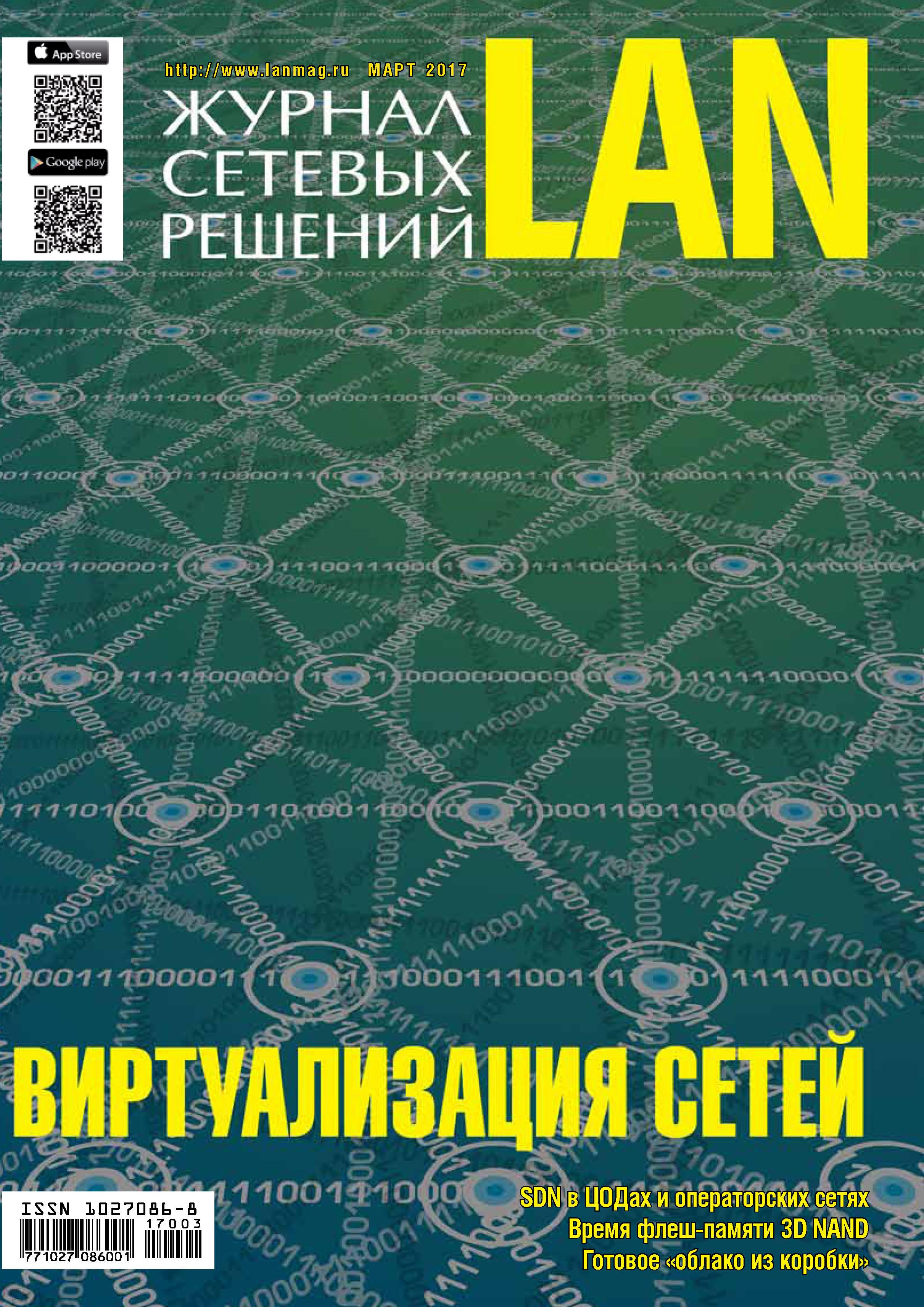 Открытые системы Журнал сетевых решений / LAN №03/2017 цены онлайн
