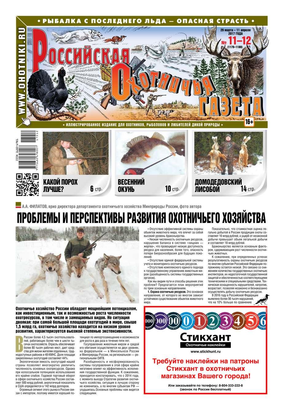 цены Редакция газеты Российская Охотничья Газета Российская Охотничья Газета 11-12-2017