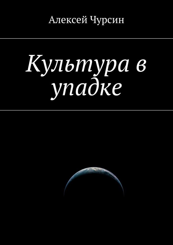 Алексей Чурсин Культура в упадке