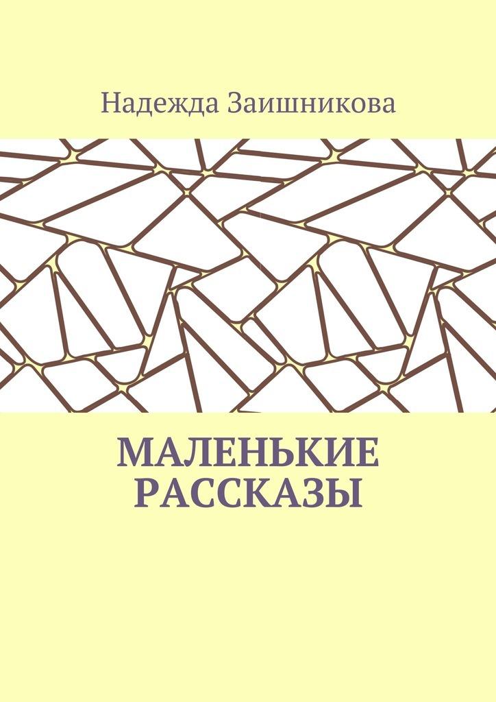 Надежда Заишникова Маленькие рассказы мухаммад таки джа фари благоразумная жизнь