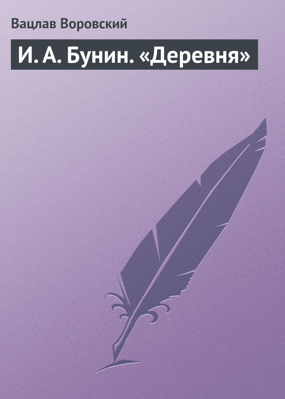 Вацлав Воровский И. А. Бунин. «Деревня» аудиокнига деревня бунин слушать онлайн