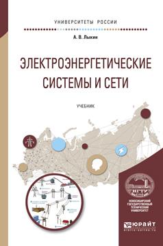 А. В. Лыкин Электроэнергетические системы и сети. Учебник для вузов цена