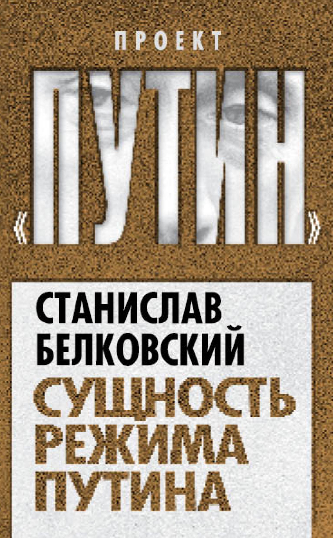 С. А. Белковский Сущность режима Путина с а белковский апология владимира путина легко ли быть царем