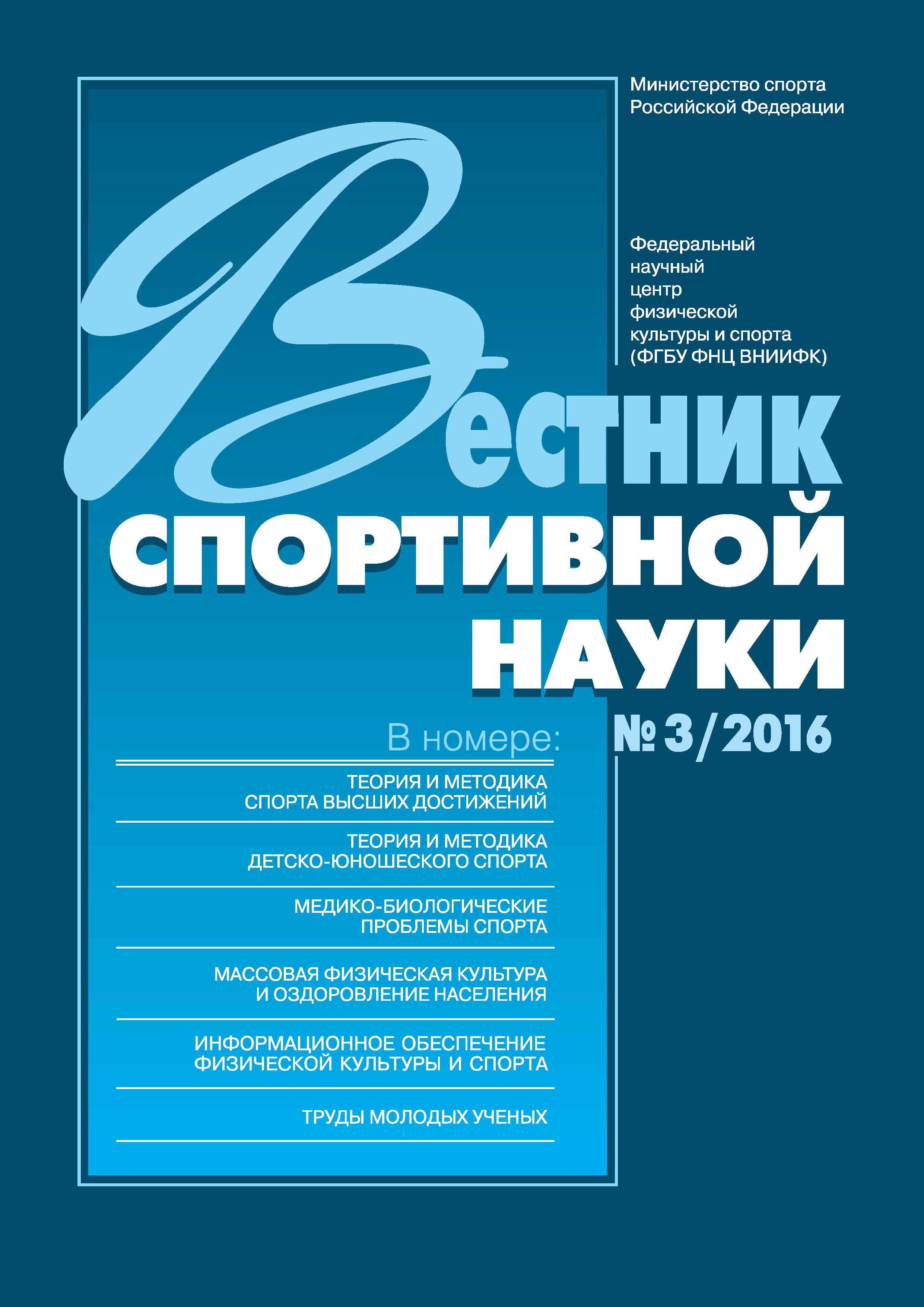Отсутствует Вестник спортивной науки 3/2016
