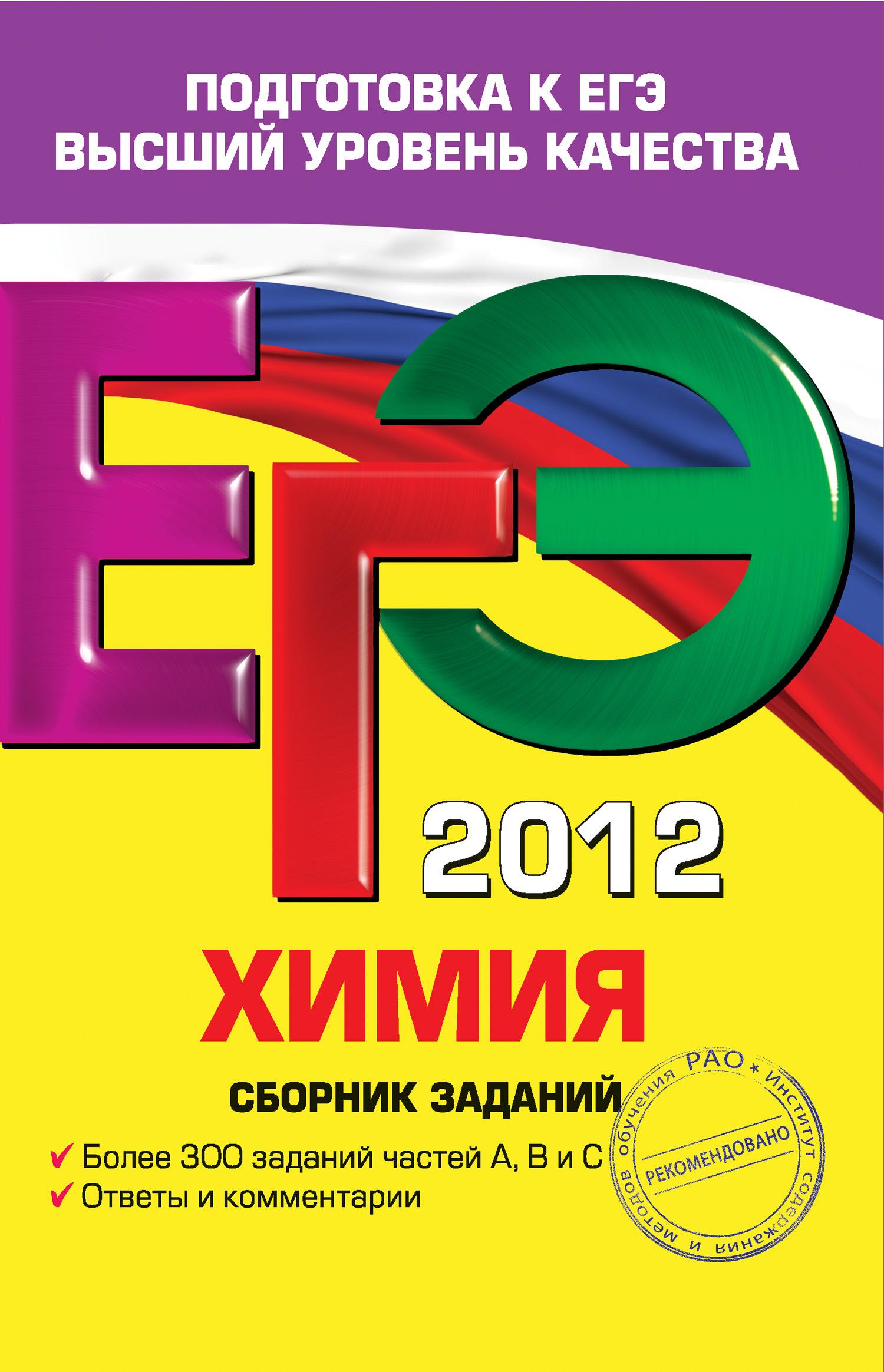ЕГЭ 2012. Химия. Сборник заданий