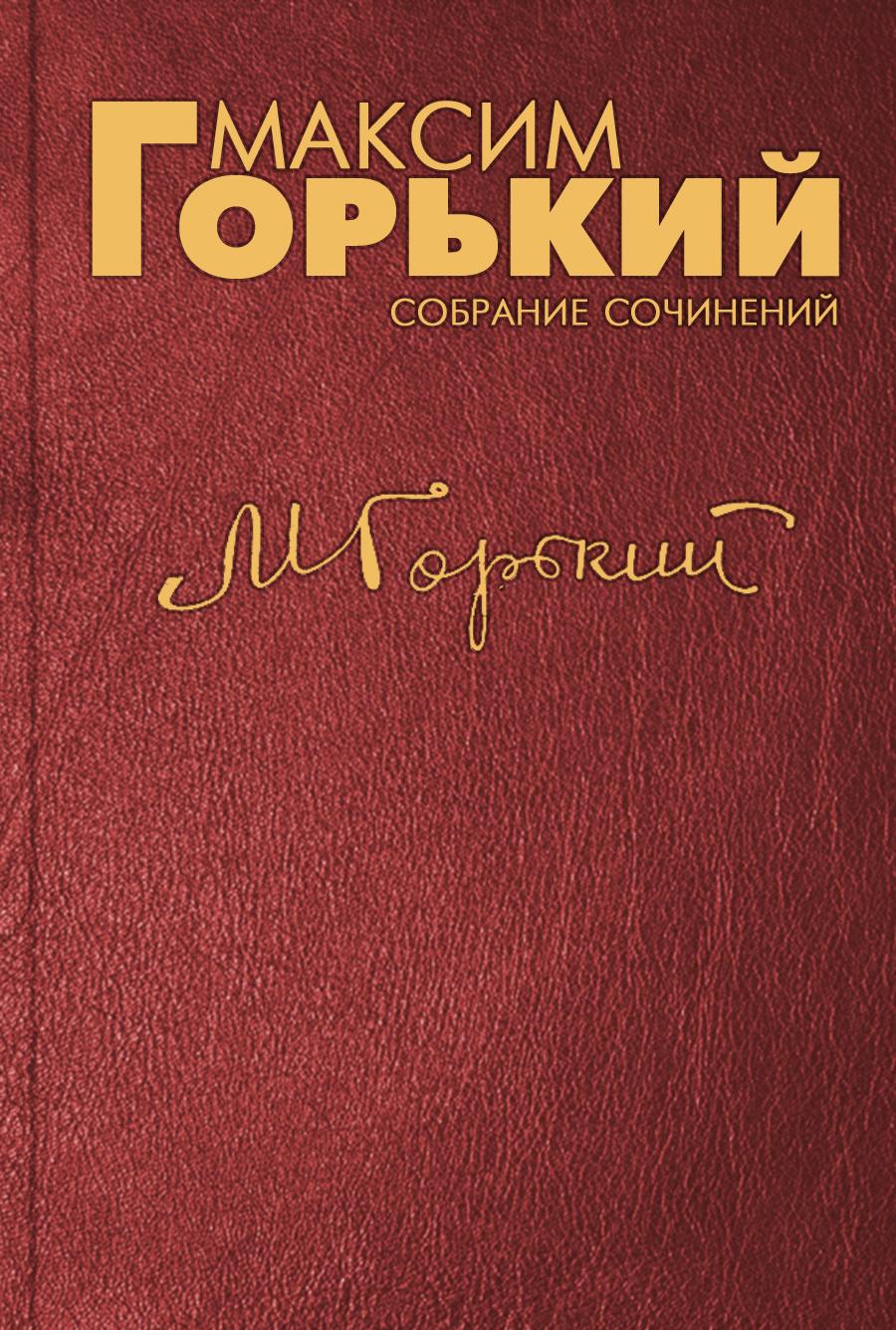 Максим Горький Письмо селькорам