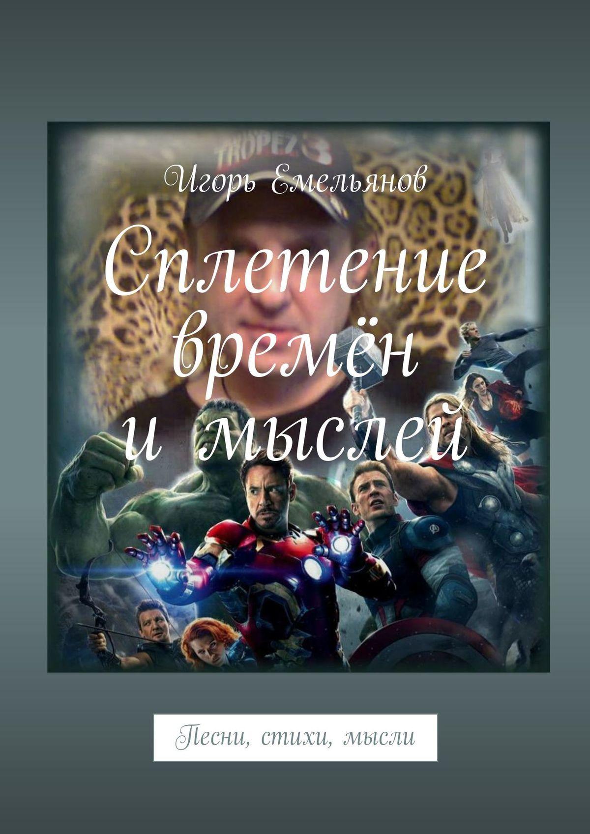 Игорь Емельянов Сплетение времён имыслей. Песни, стихи, мысли