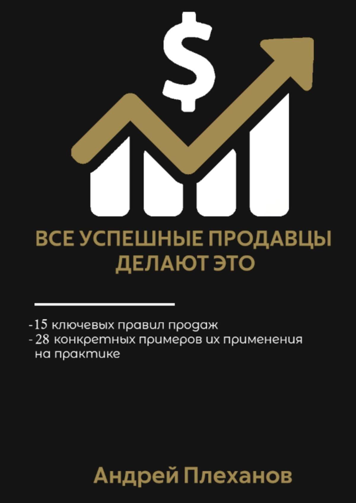 все цены на Андрей Плеханов Все успешные продавцы делают это. Курс прикладной психологии для продавцов онлайн