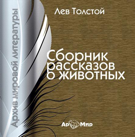 Лев Толстой Рассказы о животных