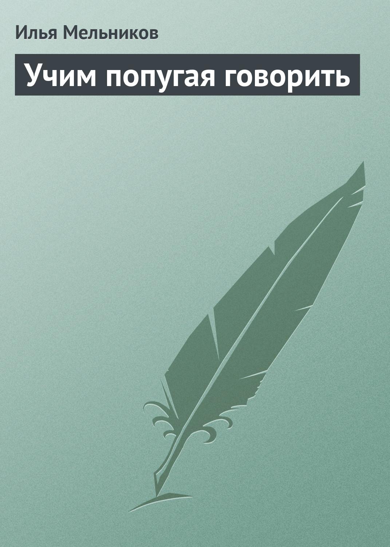 Илья Мельников Учим попугая говорить футболка c audigier
