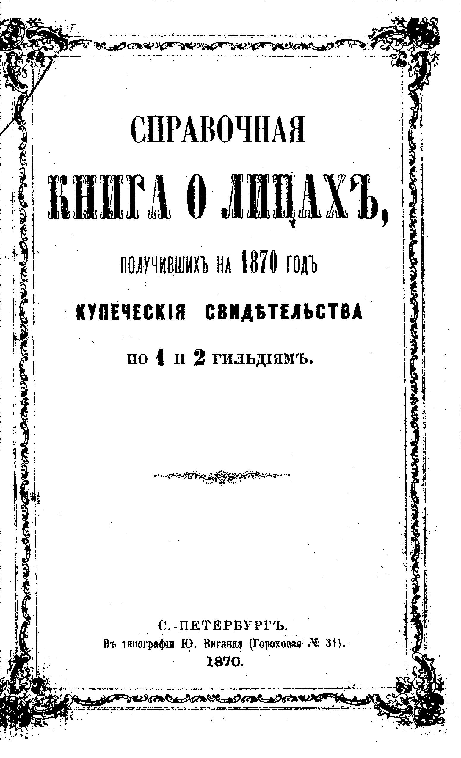 Коллектив авторов Справочная книга о купцах С.-Петербурга на 1870 год цена